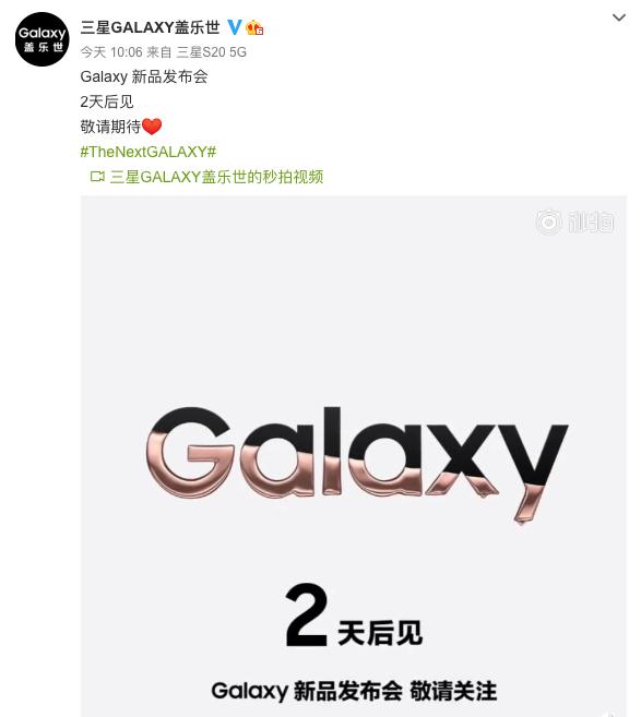 三星Galaxy新品发布会即将召开 除了手机还有耳机?