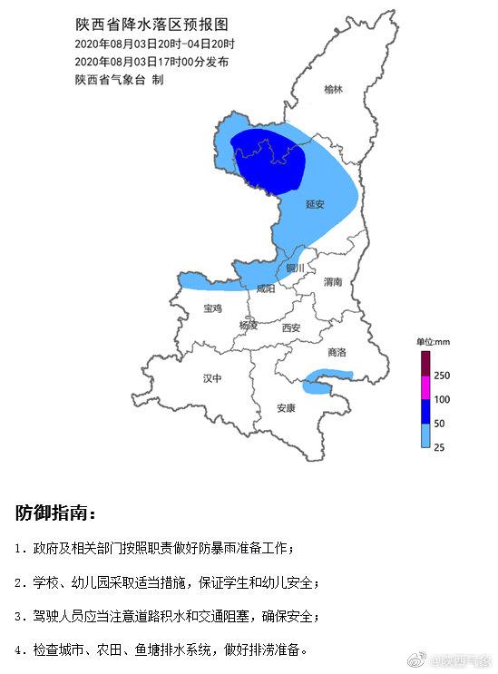 陕西气象台分别发布雷电橙色预警和暴雨蓝色预警
