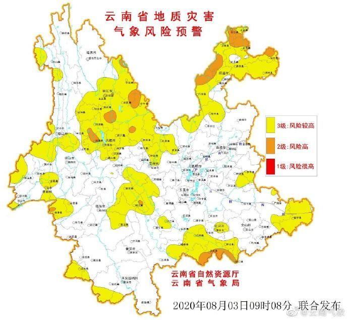 局地有暴雨!云南发布地质灾害气象风险Ⅱ级预警图片