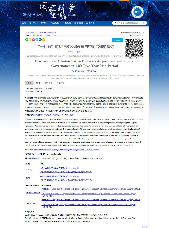 「亿兴app首页」岛等市升格直辖市中科图片