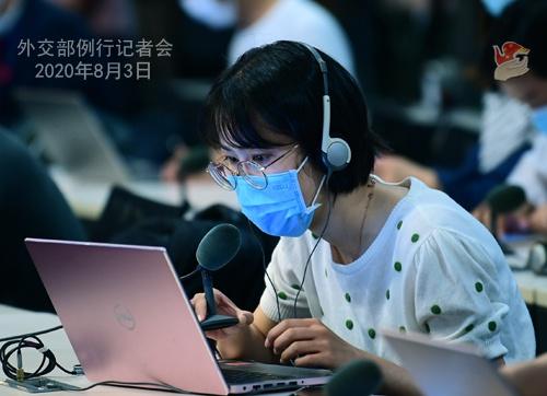 2020年8月3日外交部例行记者会(全文)