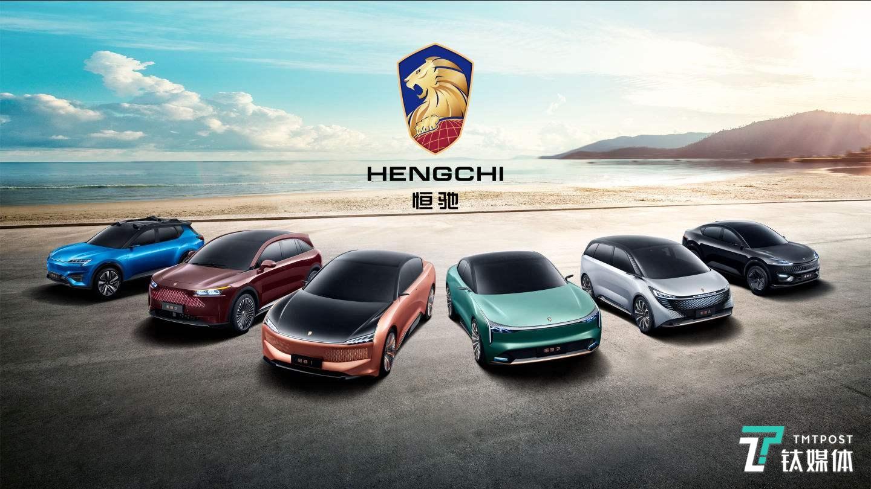 """用真金白银""""买买买"""",恒大汽车一口气发布六款新车"""