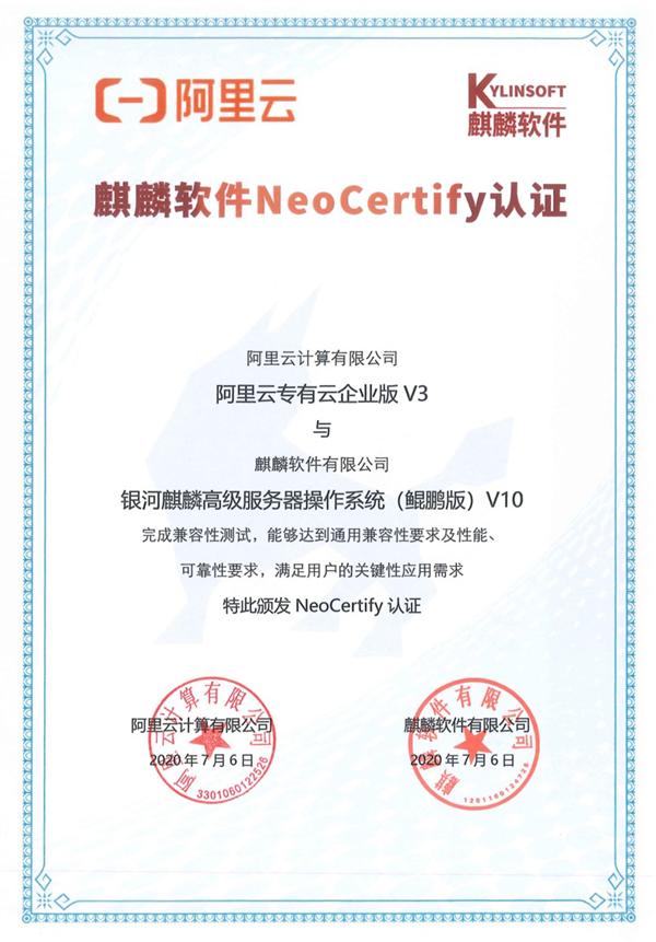 操作系统国家队!麒麟软件、阿里云完成兼容认证:稳定可靠