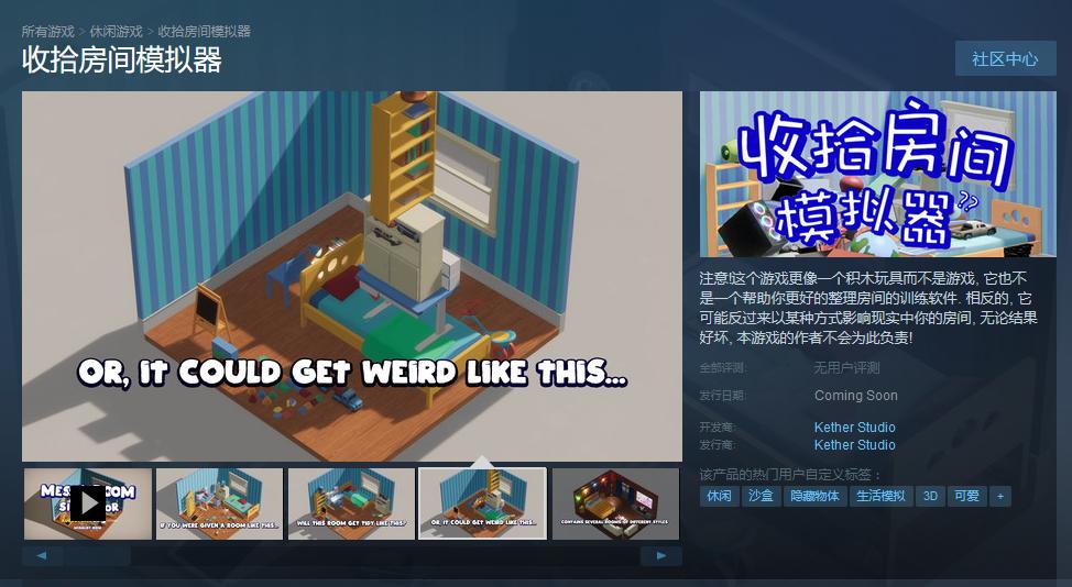 整洁还是一团糟?《收拾房间模拟器》上架Steam