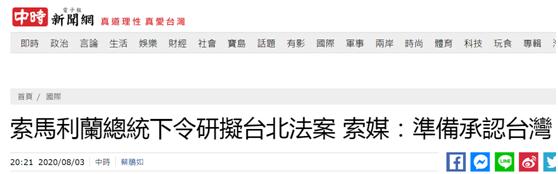 亿兴APP下载岛内网友国际大笑话图片