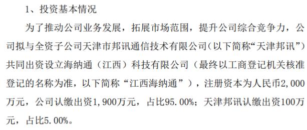 邦讯技术拟与天津邦讯共同出资设立全资子公司 注册资本为2000万元