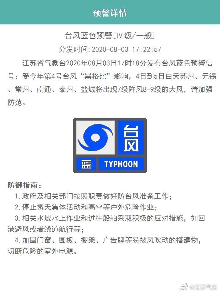 [亿兴APP下载]布台风蓝色亿兴APP下载预警图片