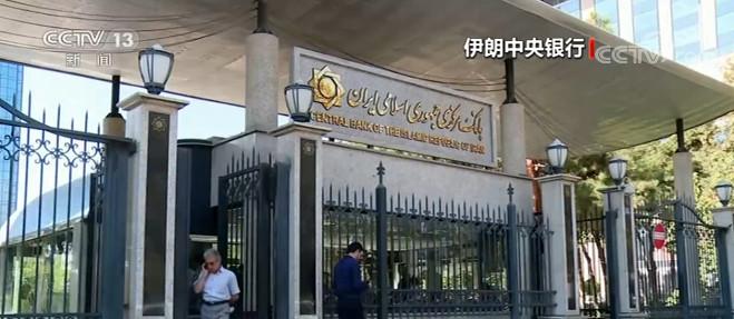 美国欲从卢森堡银行转移17亿美元伊朗资产 伊朗回应