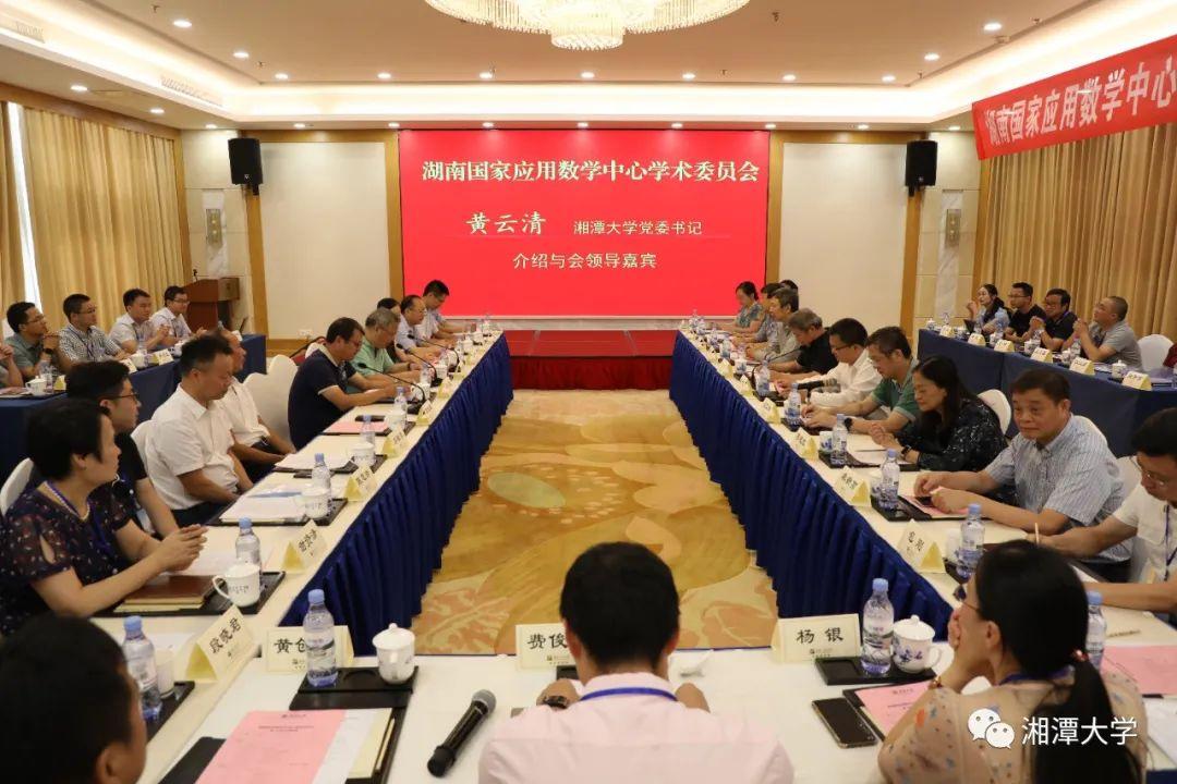 湖南国家应用数学中心第一届学术