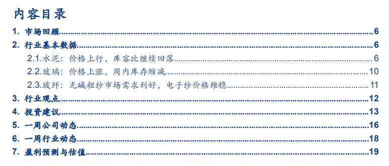 【安信环保公用建材邵琳琳团队】建材周报0830:华北水泥价格改善,继续看好低估值板块