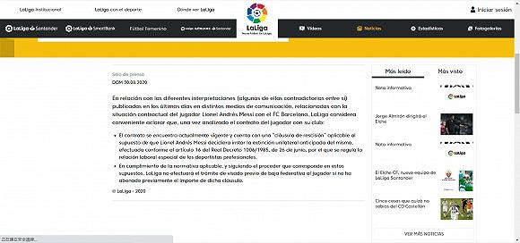 西甲官方:梅西与巴萨的合同依然有效 违约金7亿欧元