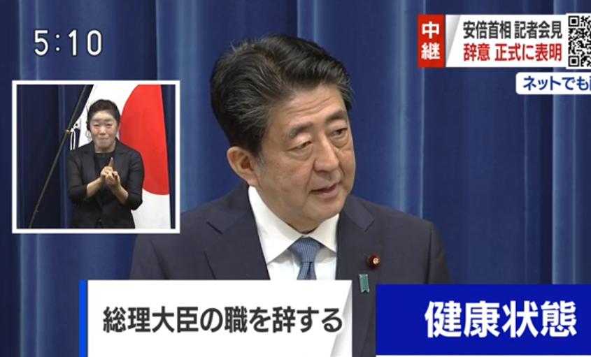 日媒:日本政府计划在9月17日选出新首相