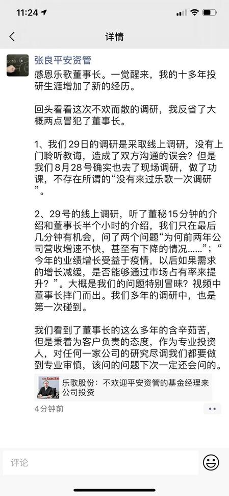 乐歌股份董事长发文抨击平安资管背后发生了什么?双方回应来了