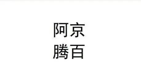 这个商标只有4个字,但阿里、腾讯、百度、京东都不干了
