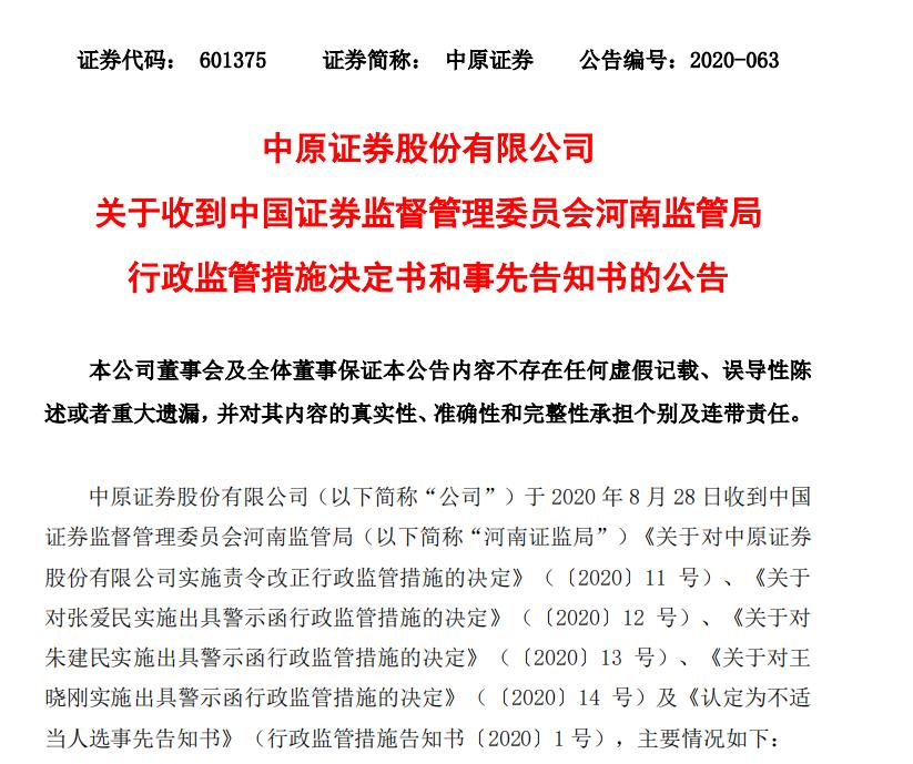 """中原证券3天内连遭""""利空"""":因""""踩雷""""闽兴医药""""吃""""多张罚单"""