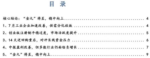 """【太平洋策略】""""金九""""""""将至,稳中求上"""