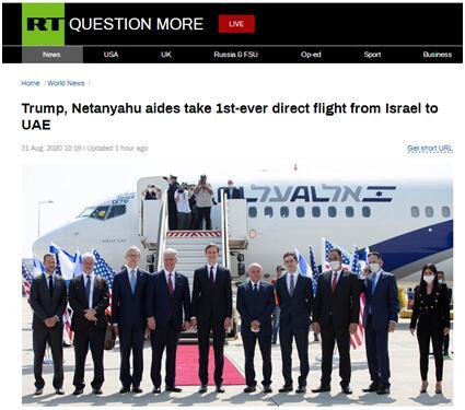 历史首次!美以两国代表团从以色列直飞阿联酋