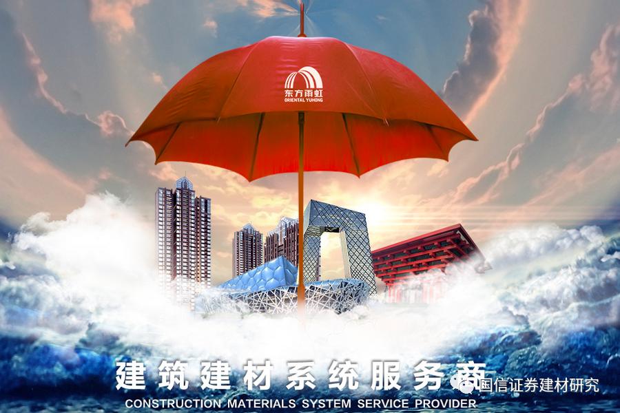【国信建材|中报点评】东方雨虹(002271):增长与质量兼顾,防水龙头优势突出