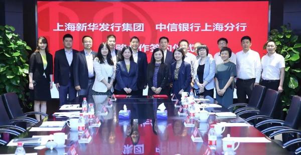上海新华发行集团与中信银行上海分行签署战略合作协议