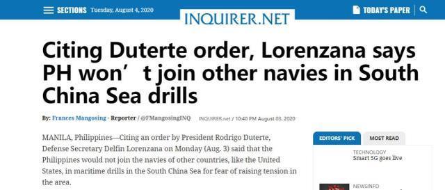 杜特尔特下令菲律宾不参加南海美