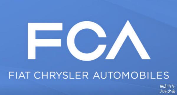 菲亚特克莱斯勒集团(FCA)发布2020