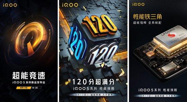 iQOO 5确定8月17日发布,120W快充120Hz屏幕稳了