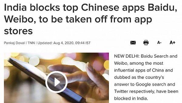 继微信、QQ等59款应用后:谷歌和苹果印度应用商店将下架百度和微博