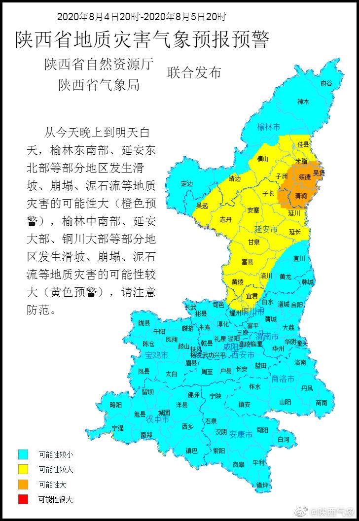 陕西发布地质灾害橙色预警