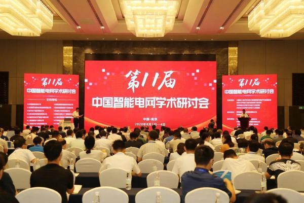 科林电气参加第十一届中国智能电网学术研讨会
