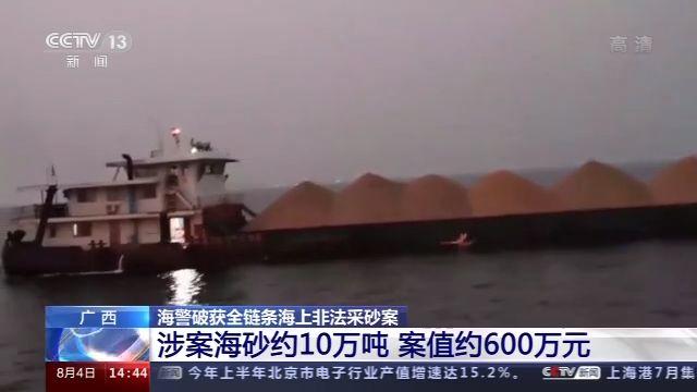 广西海警破获全链条海上非法采砂案 涉案海砂约10万吨 案值约600万元
