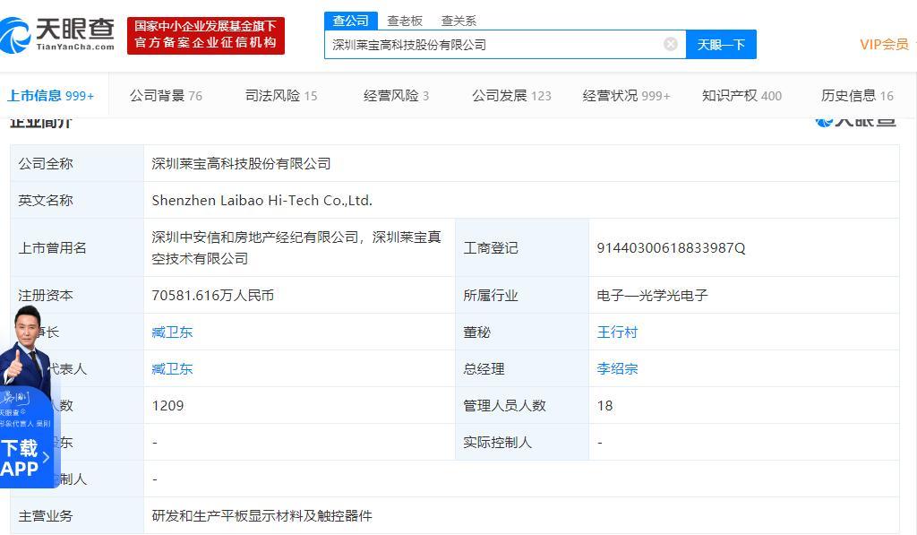 """华为启动""""南泥湾""""项目!概念股莱宝高科涨停 主营平板显示与触控器件生产"""