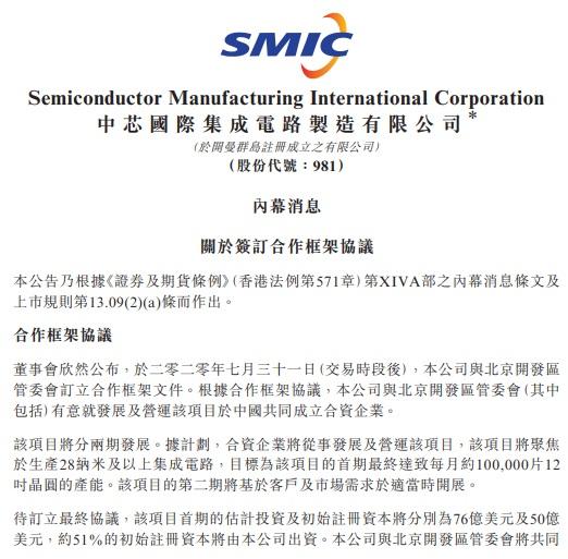首期投资 530 亿元!中芯国际拟合资投建新 12 英寸晶圆厂
