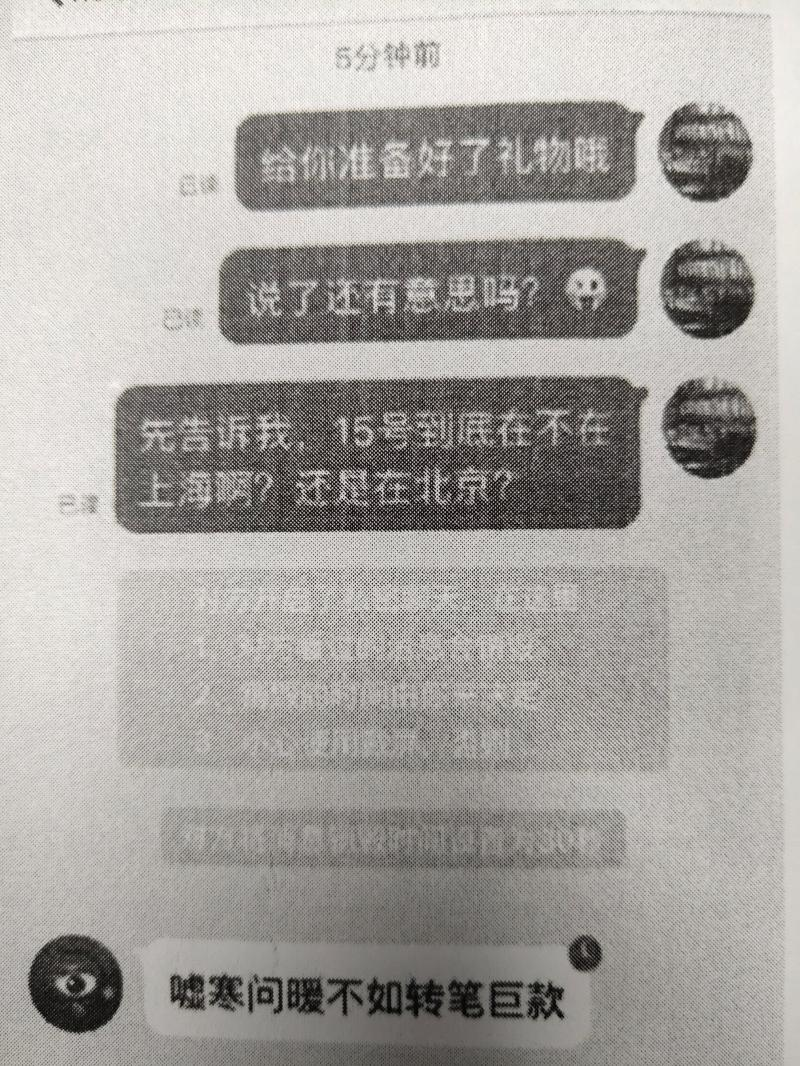 知名女团SNH48前成员私联粉丝、收取财物,公司解约还索赔300万违约金
