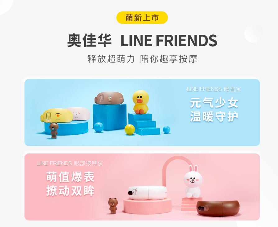 """奥佳华携手LINE FRIENDS,开启超萌七夕""""送礼秘籍"""""""