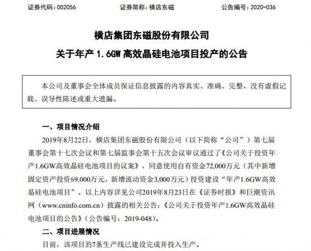 横店东磁:年产1.6GW高效晶硅电池项目7条生产线建成投产