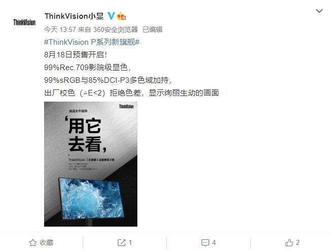 联想推出 ThinkVision P 系列旗舰显示器:四边窄边框,USB
