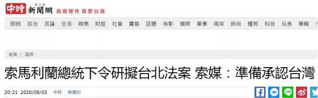 """深夜""""突发"""":台湾""""邦交国""""的数量增加一个?!"""