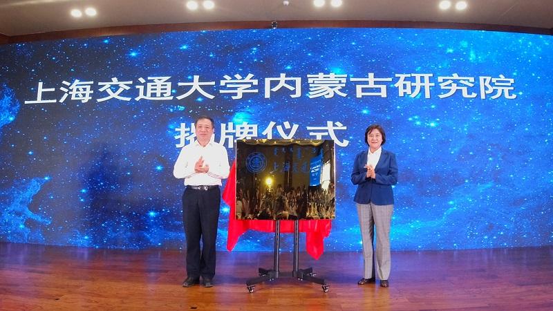 上海交通大学内蒙古研究院揭牌成立