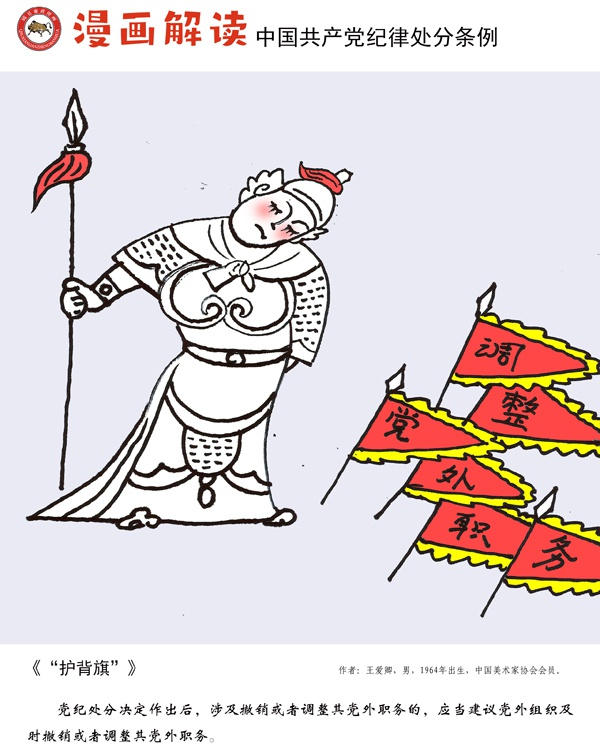 赢咖3开户:漫说党纪34|赢咖3开户护背图片