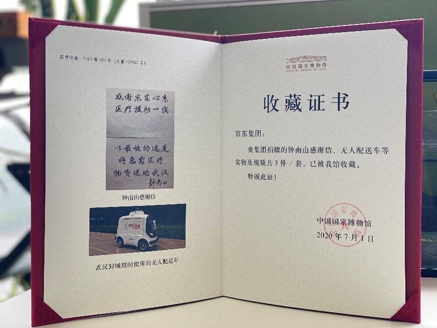 """京东物流无人车被国博收藏,""""科技新国宝""""成抗疫英雄"""