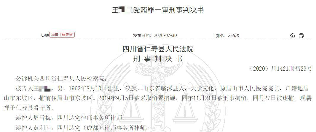 眉山市医院院长受贿242万元 行贿者涉济川药业子公司