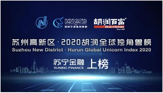 2020胡润全球独角兽榜出炉 苏宁金融二度上榜
