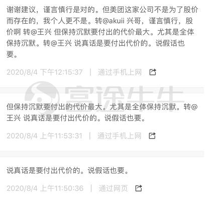王兴:美团不是为股价而存在的,我本人更不是