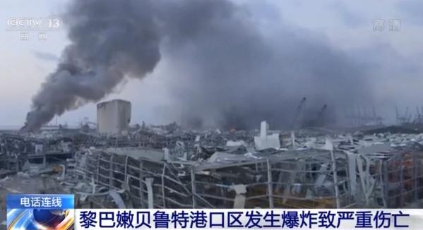 贝鲁特大爆炸波及半个城区 港口火焰仍在燃烧
