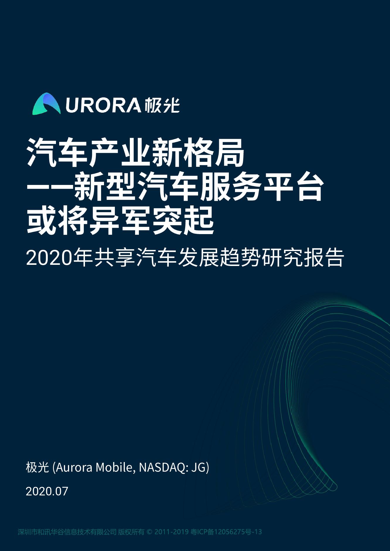 极光:2020年共享汽车发展趋势研