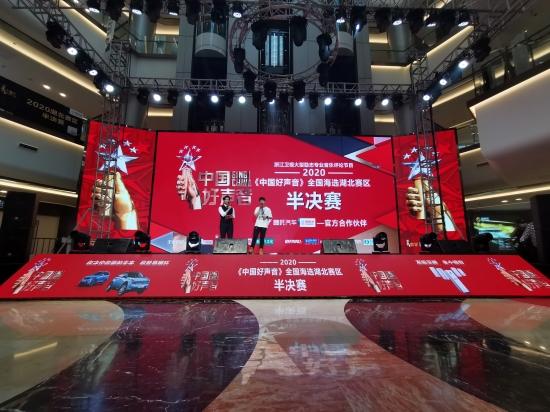 博世热力技术冠名《中国好声音》全国海选湖北赛区省半决赛