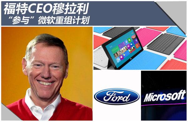 """福特CEO穆拉利 """"参与""""微软重组计"""