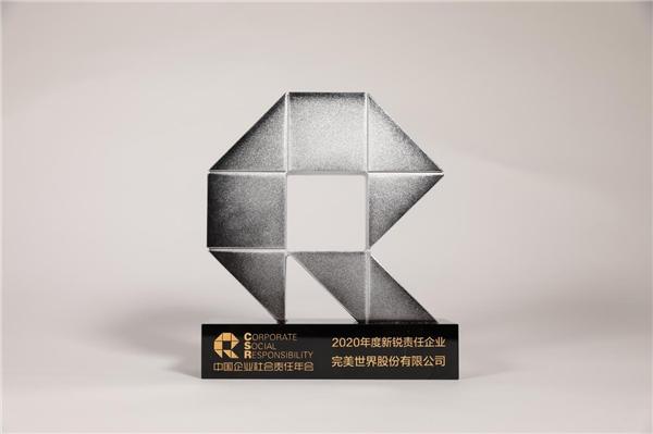 第12届中国企业社会责任年会探寻新风向,完美世界获评年度新锐责任企业