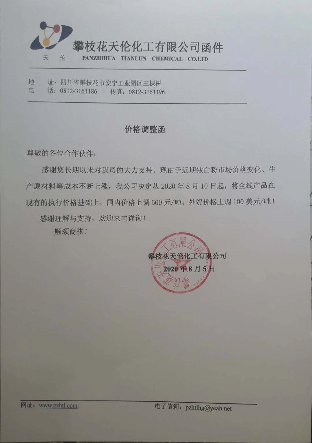 生意社:攀枝花天伦化工钛白粉价格上调