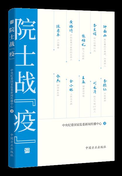 """《院士战""""疫""""》新书发布 收录抗疫期间钟南山等10位院士独家报道图片"""